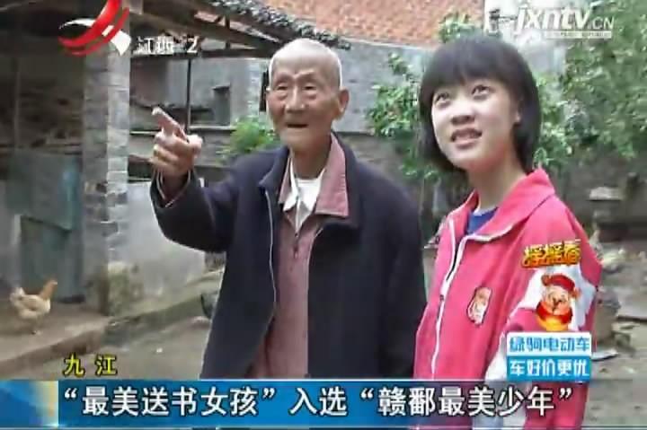 """""""送书女孩""""王心怡被评为""""赣鄱最美少年"""""""