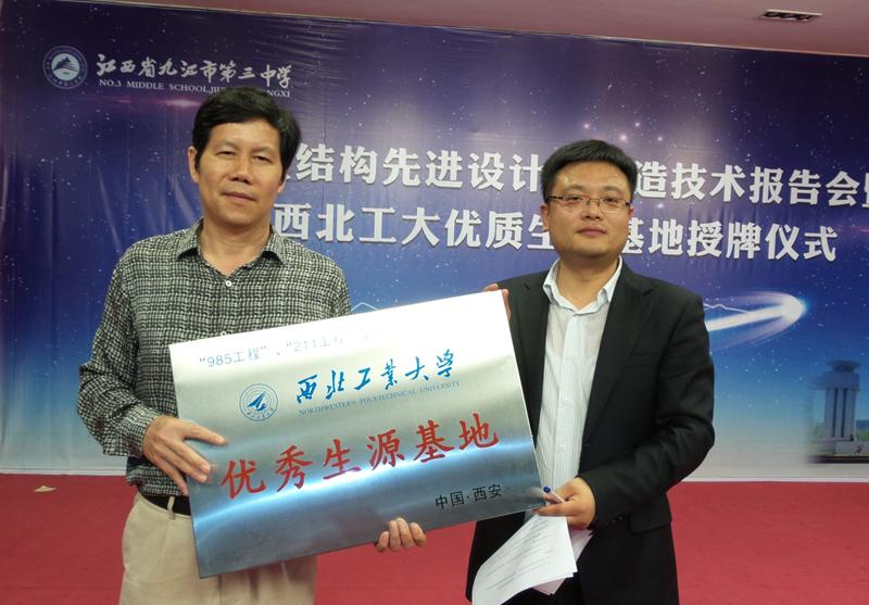 """九江三中获授 """"西北工业大学优秀生源基地"""""""