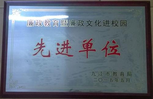 """九江三中被评为""""2014年全市教育系统廉政教育暨廉政文化进校园先进单位"""""""