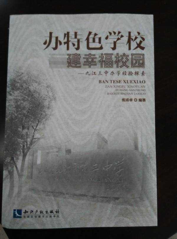 九江三中办学经验探索一书出版发行