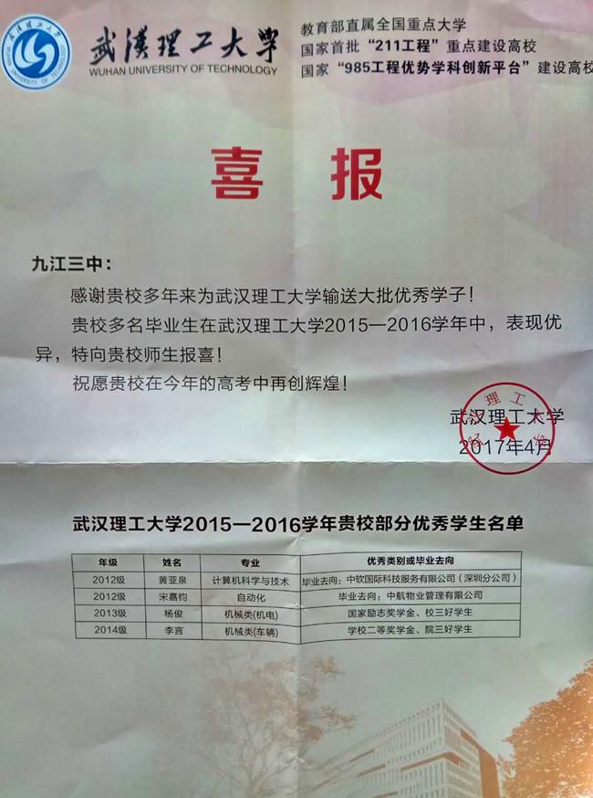九江三中又收到教育部直属全国重点大学喜报