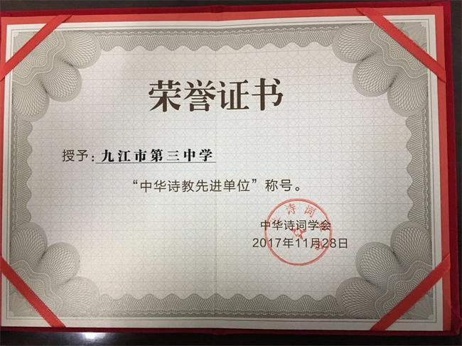 """九江三中荣获""""中华诗教先进单位""""称号"""