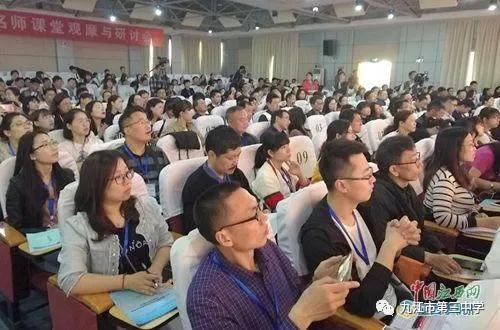 全国400名教育专家及名师来九江三中 观摩研讨课堂教学(图)