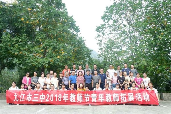 九江三中开展2018年青年教师素质拓展活动